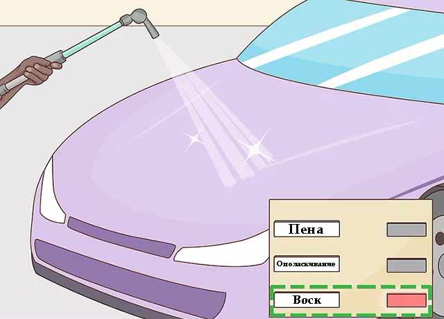 Как пользоваться автомойкой самообслуживания - Нанесение воска.