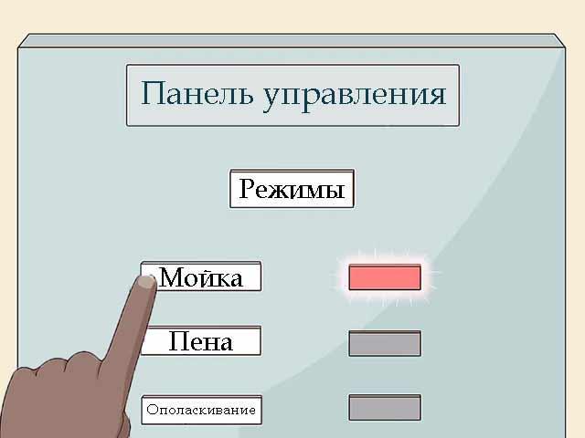 Как пользоваться автомойкой самообслуживания - Выберите режим «Мойка» или «Предварительная мойка».