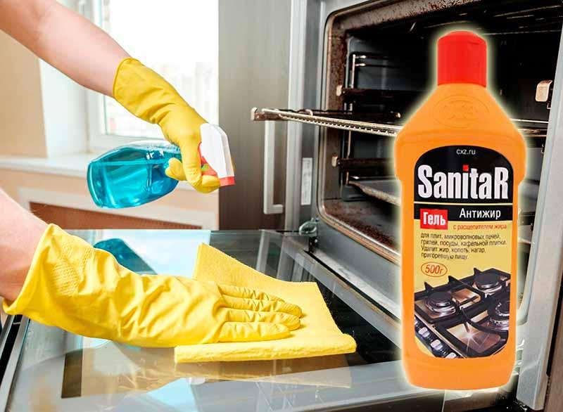 «SanitaR» для чистки духовки от жира и нагара