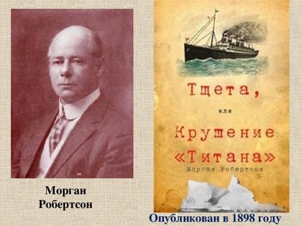 "Морган Робертсон написал роман ""Тщетность: Крушение Титана"""