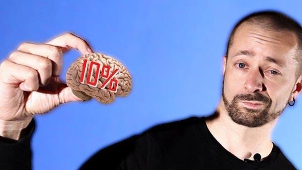 Мы используем только 10 процентов нашего мозга.
