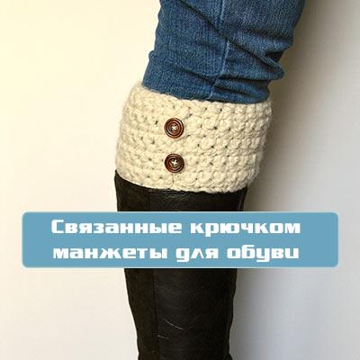 Связанные крючком манжеты для обуви своими руками