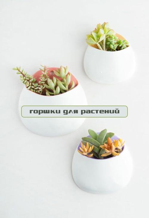 Настенные мини-горшки для растений для декора спальни