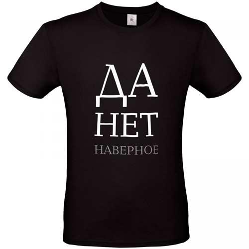 Ироничная футболка в подарок парню на день рождения